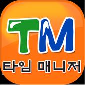 타임매니저 icon