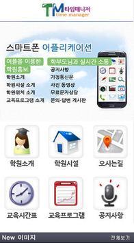 타임매니저 apk screenshot