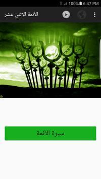 Twelve Imams poster