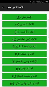 Twelve Imams apk screenshot