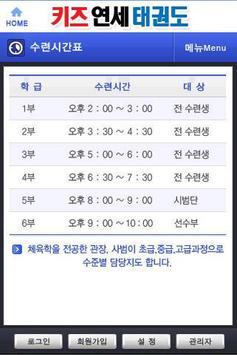 키즈연세태권도 apk screenshot