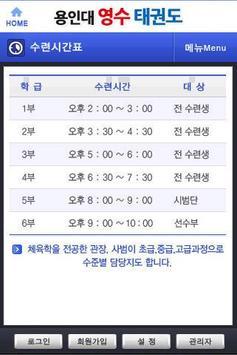용인대영수태권도 apk screenshot