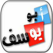 مدونة أبويوسف icon