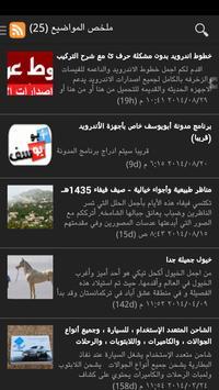مدونة أبويوسف apk screenshot