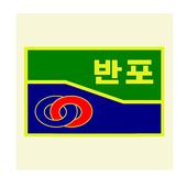 반포중학교 icon