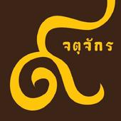 Jatujak Thai icon