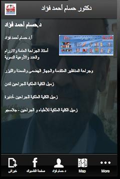 دكتور حسام أحمد فؤاد apk screenshot