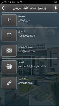 منتدي كلية البريمي الجامعية apk screenshot
