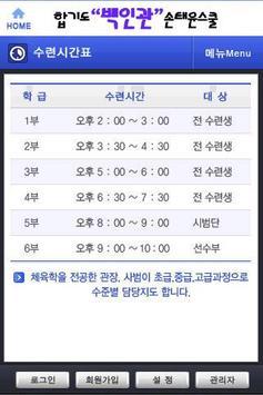 손태윤스쿨 apk screenshot