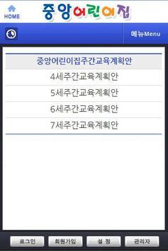 기흥구중앙어린이집 apk screenshot