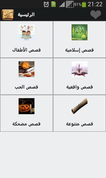 قصص منوعة (بدون نت) poster