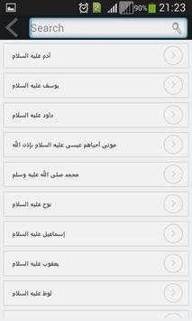 قصص منوعة (بدون نت) apk screenshot