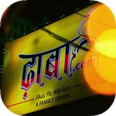 Dhaba.com icon