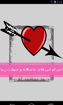 اس ام اس های عاشقانه poster