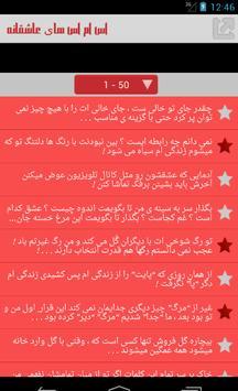 اس ام اس های عاشقانه apk screenshot