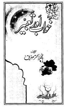 Khawab ki Tabeer Urdu poster