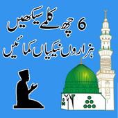 Six 6 Kalmy Islamic App icon