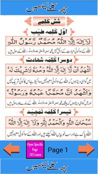 Six 6 Kalmy Islamic App apk screenshot