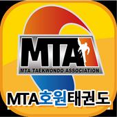 MTA호원태권도 icon