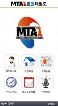 MTA호원태권도 apk screenshot