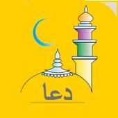 Islamic Dua Series icon