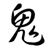 恐怖鬼故事 - Ghost Stories icon