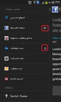 الكيلاني للوظائف apk screenshot