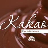 Какао - кулинарные рецепты icon