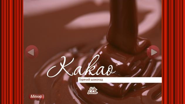 Какао - кулинарные рецепты apk screenshot