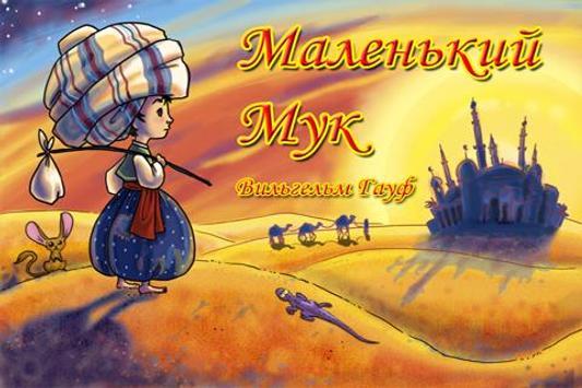Маленький Мук - Детская Книга poster