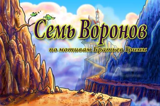 Семь Воронов - сказка poster
