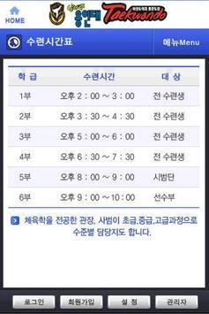 날아라용인대태권도 apk screenshot