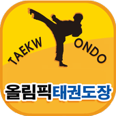 올림픽태권도장 icon