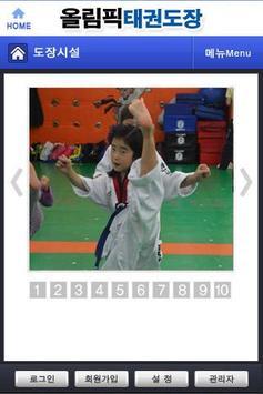 올림픽태권도장 apk screenshot