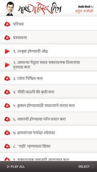 Maza Motivator Mitra apk screenshot