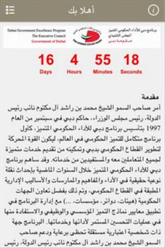 منتدى دبي 2015 poster