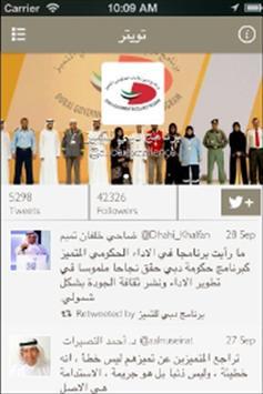 منتدى دبي 2015 apk screenshot