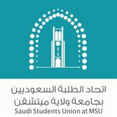 SSU at MSU icon