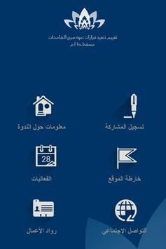 Oman SME poster