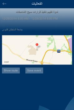 Oman SME apk screenshot
