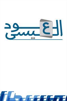 العود العيسى poster