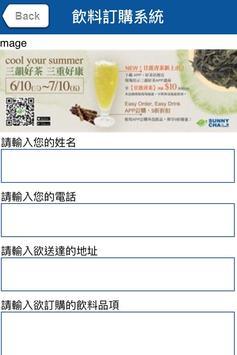 三韻好茶 SUNNY CHA apk screenshot