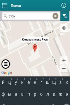 Архангельск apk screenshot
