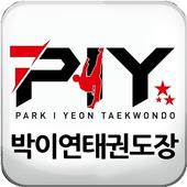 PIY박이연태권도장 icon