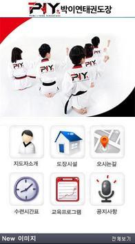 PIY박이연태권도장 poster