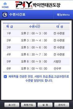 PIY박이연태권도장 apk screenshot