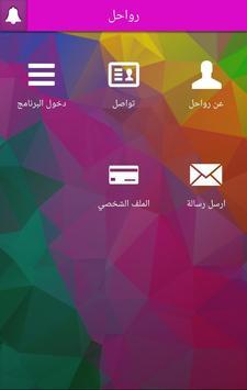 rawa7l poster