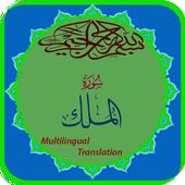 Surah Mulk Recite Urdu icon