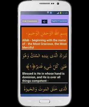 Surah Mulk Recite Urdu apk screenshot