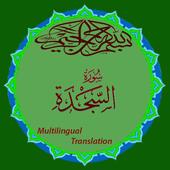 Surah As-Sajdah (Surah Sajda) icon